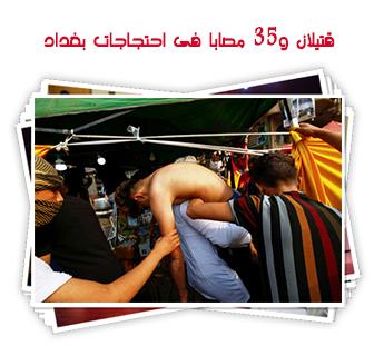 قتيلان و35 مصابا فى احتجاجات بغداد