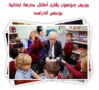 بوريس جونسون يشارك أطفال مدرسة ابتدائية يومهم الدراسى