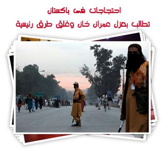 احتجاجات فى باكستان تطالب بعزل عمران خان وغلق طرق رئيسية