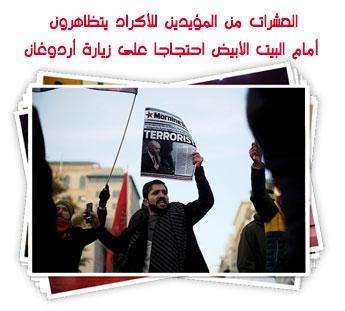 العشرات من المؤيدين للأكراد يتظاهرون أمام البيت الأبيض احتجاجا على زيارة أردوغان
