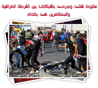 سقوط قتلى وجرحى باشتباكات بين الشرطة العراقية والمتظاهرين فى بغداد