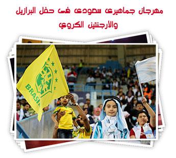 مهرجان جماهيرى سعودى فى حفل البرازيل والأرجنتين الكروي