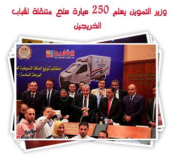 وزير التموين يسلم 250 سيارة سلع متنقلة لشباب الخريجين