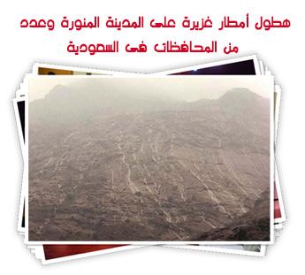 هطول أمطار غزيرة على المدينة المنورة وعدد من المحافظات فى السعودية