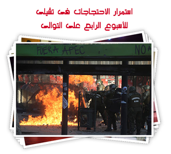 استمرار الاحتجاجات فى تشيلى للأسبوع الرابع على التوالى