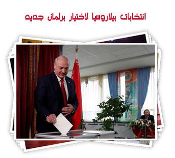 انتخابات بيلاروسيا لاختيار برلمان جديد