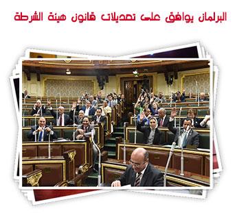 البرلمان يوافق على تعديلات قانون هيئة الشرطة