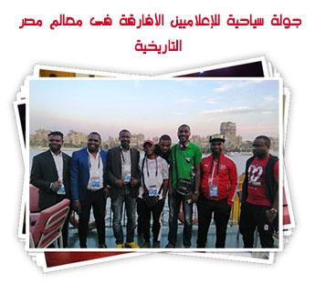 جولة سياحية للإعلاميين الأفارقة فى معالم مصر التاريخية