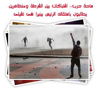 ساحة حرب.. اشتباكات بين الشرطة ومتظاهرين يطالبون باستقاله الرئيس بينيرا فى تشيلى