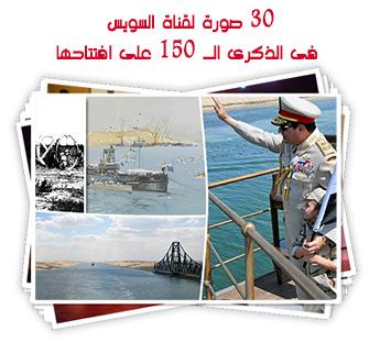 30 صورة لقناة السويس فى الذكرى الـ 150 على افتتاحها