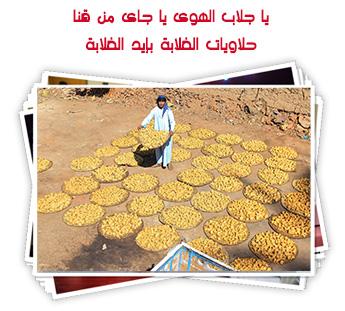 يا جلاب الهوى يا جاى من قنا.. حلاويات الغلابة بإيد الغلابة