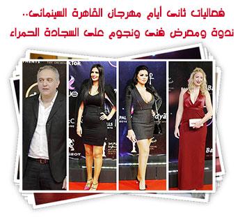 فعاليات ثانى أيام مهرجان القاهرة السينمائى.. ندوة ومعرض فنى ونجوم على السجادة الحمراء
