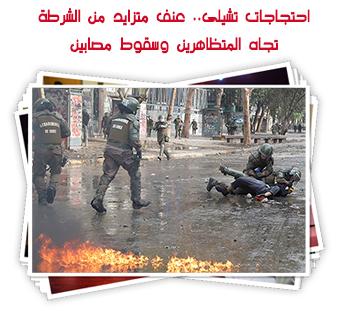 احتجاجات تشيلى.. عنف متزايد من الشرطة تجاه المتظاهرين وسقوط مصابين