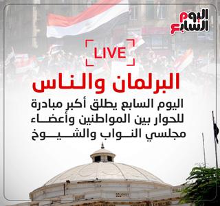 """""""اليوم السابع"""" يطلق أكبر مبادرة للحوار بين المواطنين والنواب"""