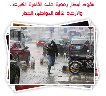 سقوط أمطار رعدية على القاهرة الكبرى.. والأرصاد تناشد المواطنين الحذر