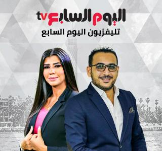 تليفزيون اليوم السابع