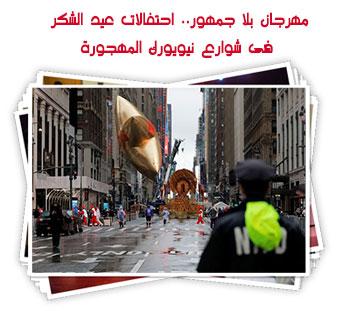 مهرجان بلا جمهور.. احتفالات عيد الشكر فى شوارع نيويورك المهجورة