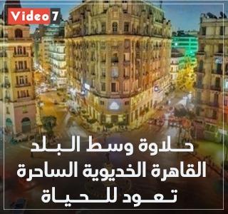 حلاوة وسط البلد.. القاهرة الخديوية الساحرة تعود في منتصف العاصمة
