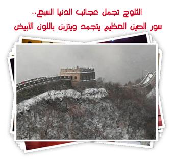 الثلوج تجمل عجائب الدنيا السبع.. سور الصين العظيم يتجمد ويتزبن باللون الأبيض
