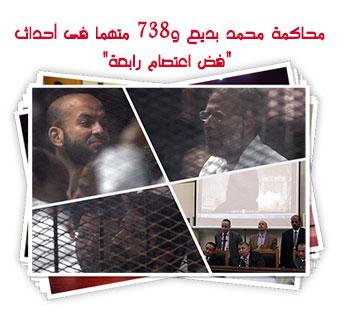 """محاكمة محمد بديع و738 متهما فى أحداث """"فض اعتصام رابعة"""""""