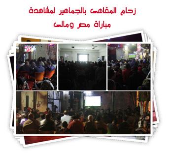 زحام المقاهى بالجماهير لمشاهدة مباراة مصر ومالى