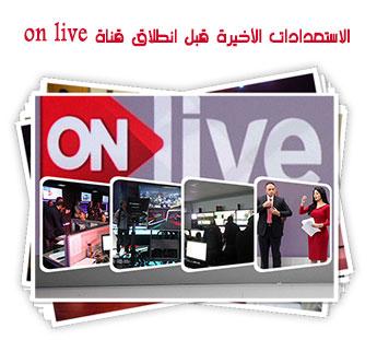 الاستعدادات الأخيرة قبل انطلاق قناة on live