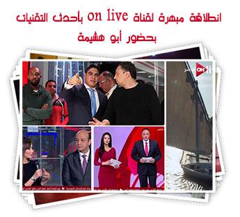 انطلاقة مبهرة لقناة on live بأحدث التقنيات بحضور أبو هشيمة