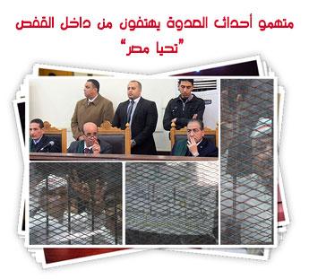 """متهمو أحداث العدوة يهتفون من داخل القفص """"تحيا مصر"""""""
