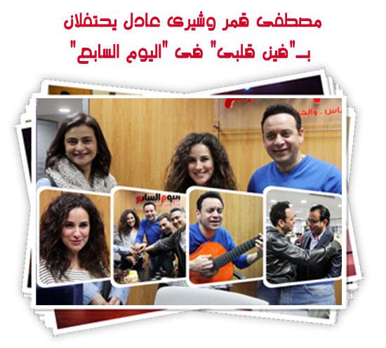 """مصطفى قمر وشيرى عادل يحتفلان بـ""""فين قلبى"""" فى """"اليوم السابع"""""""