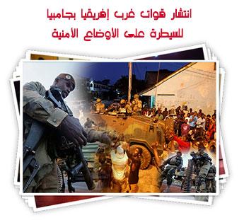 انتشار قوات غرب إفريقيا بجامبيا للسيطرة على الأوضاع الأمنية