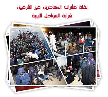 إنقاذ عشرات المهاجرين غير الشرعيين قرابة السواحل الليبية