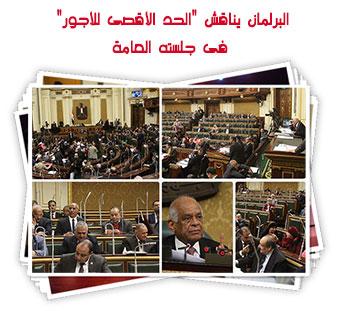 """البرلمان يناقش """"الحد الأقصى للأجور"""" فى جلسته العامة"""