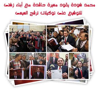 محمد فودة يقود مسيرة حاشدة مع أبناء زفتى للتوقيع على توكيلات ترشح السيسى