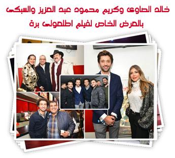 خالد الصاوى وكريم محمود عبد العزيز والسبكى بالعرض الخاص لفيلم اطلعولى برة