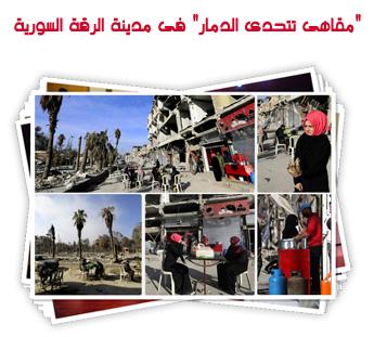 """""""مقاهى تتحدى الدمار"""" فى مدينة الرقة السورية"""