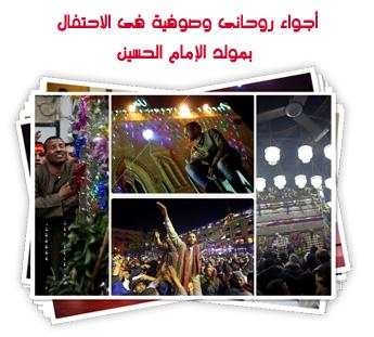 أجواء روحانى وصوفية فى الاحتفال بمولد الإمام الحسين