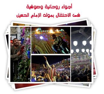 أجواء روحانية وصوفية فى الاحتفال بمولد الإمام الحسين