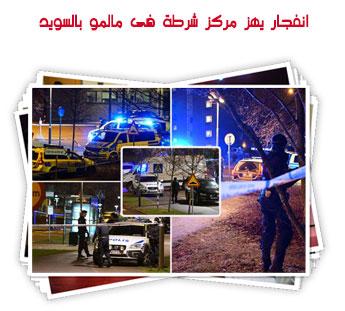 انفجار يهز مركز شرطة فى مالمو بالسويد