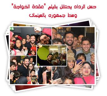 """حسن الرداد يحتفل بفيلم """"عقدة الخواجة"""" وسط جمهوره بالسينمات"""