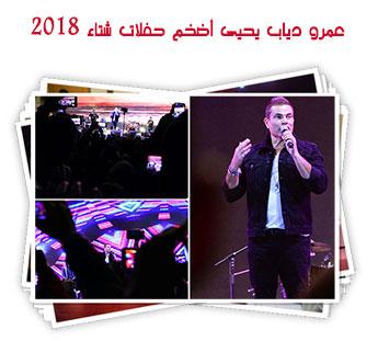 عمرو دياب يحيى أضخم حفلات شتاء 2018