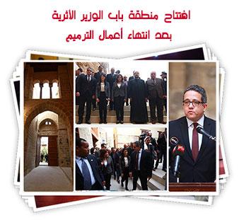 افتتاح منطقة باب الوزير الأثرية بعد انتهاء أعمال الترميم
