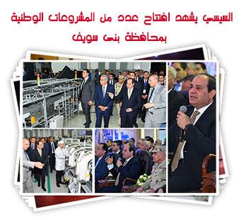 السيسي يشهد افتتاح عدد من المشروعات الوطنية بمحافظة بنى سويف