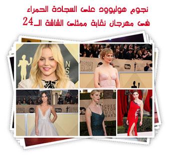 نجوم هوليوود على السجادة الحمراء فى مهرجان نقابة ممثلى الشاشة الـ24
