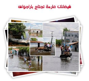 فيضانات عارمة تجتاح باراجواى