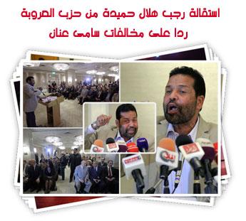 استقالة رجب هلال حميدة من حزب العروبة ردا على مخالفات سامى عنان