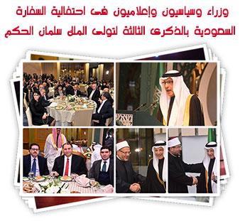 وزراء وسياسيون وإعلاميون فى احتفالية السفارة السعودية بالذكرى الثالثة لتولى الملك سلمان الحكم