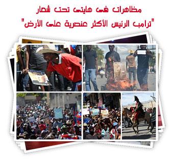 """مظاهرات فى هايتى تحت شعار """"ترامب الرئيس الأكثر عنصرية على الأرض"""""""