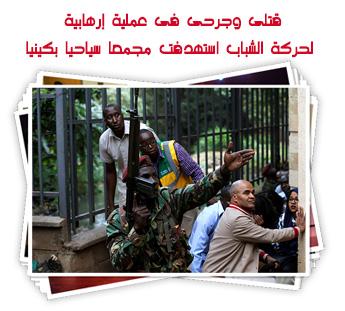 قتلى وجرحى فى عملية إرهابية لحركة الشباب استهدفت مجمعا سياحيا بكينيا