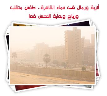 أتربة ورمال فى سماء القاهرة.. طقس متقلب ورياح وبداية التحسن غدا