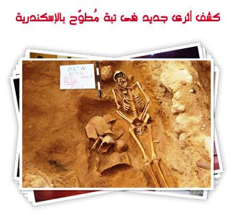 كشف أثرى جديد فى تبة مُطوّح بالإسكندرية